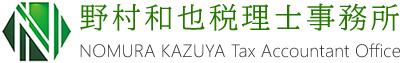 守口市の野村和也税理士事務所【※大阪メトロ谷町線守口駅直結!】