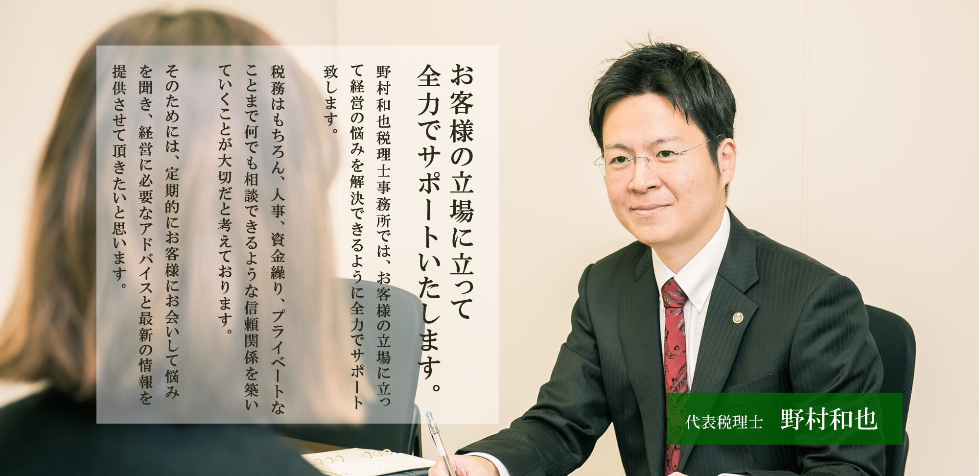 大阪府守口市の野村和也税理士事務所所長の挨拶「お客様の立場に立って全力でサポートします。」